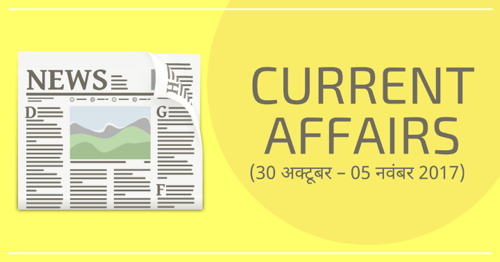 Current Affairs