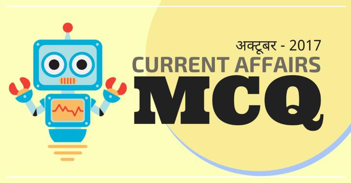 Current Affairs MCQ - अक्टूबर 2017