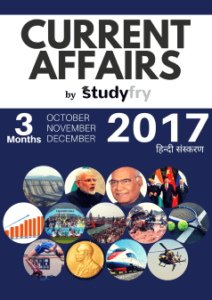 Current Affairs - Oct - Nov - Dec 2017 - 3 Months (EBook)