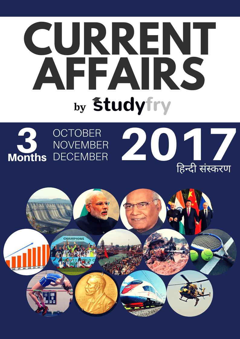 Current Affairs - Oct - Nov - Dec 2017 - 3 Months (EBook)