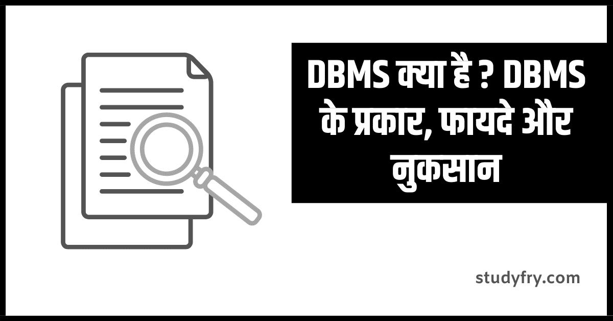 DBMS क्या है ? DBMS के प्रकार, फायदे और नुकसान