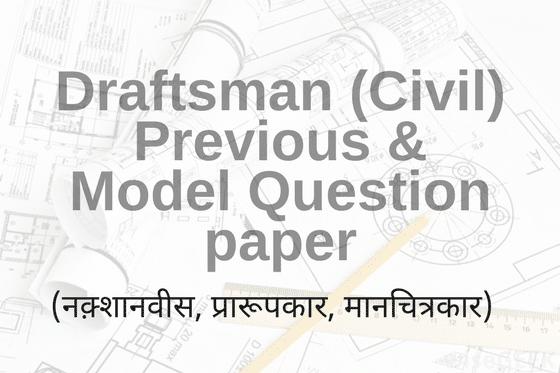 Draftsman (Civil) Previous & Model Question paper