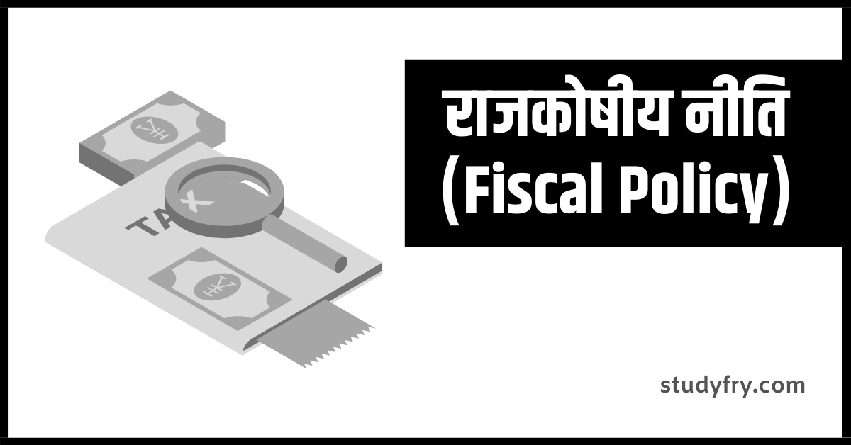 Fiscal Policy notes in Hindi for UPSC