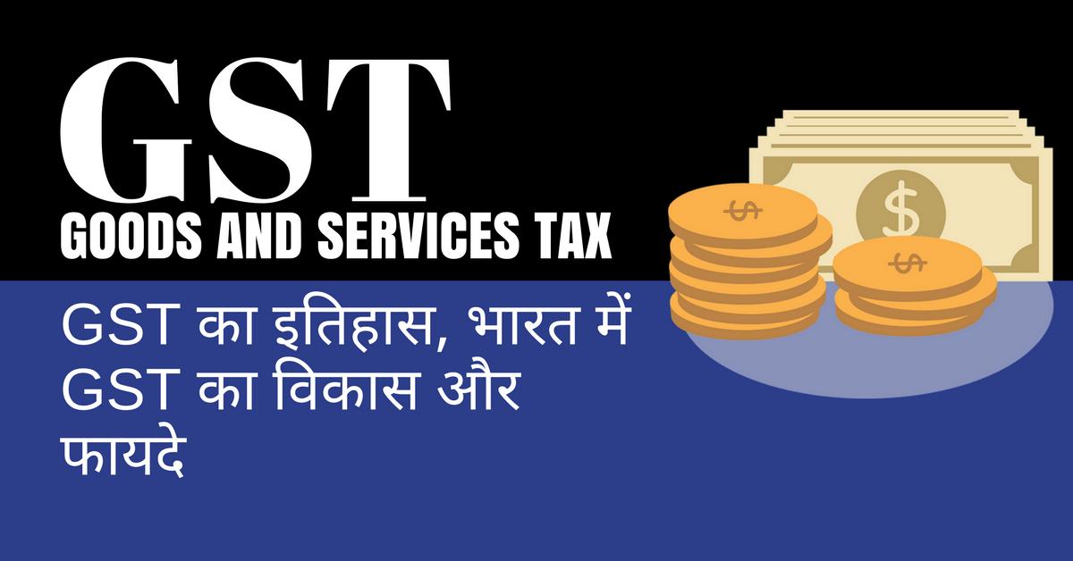 GST का इतिहास, भारत में GST का विकास और फायदे