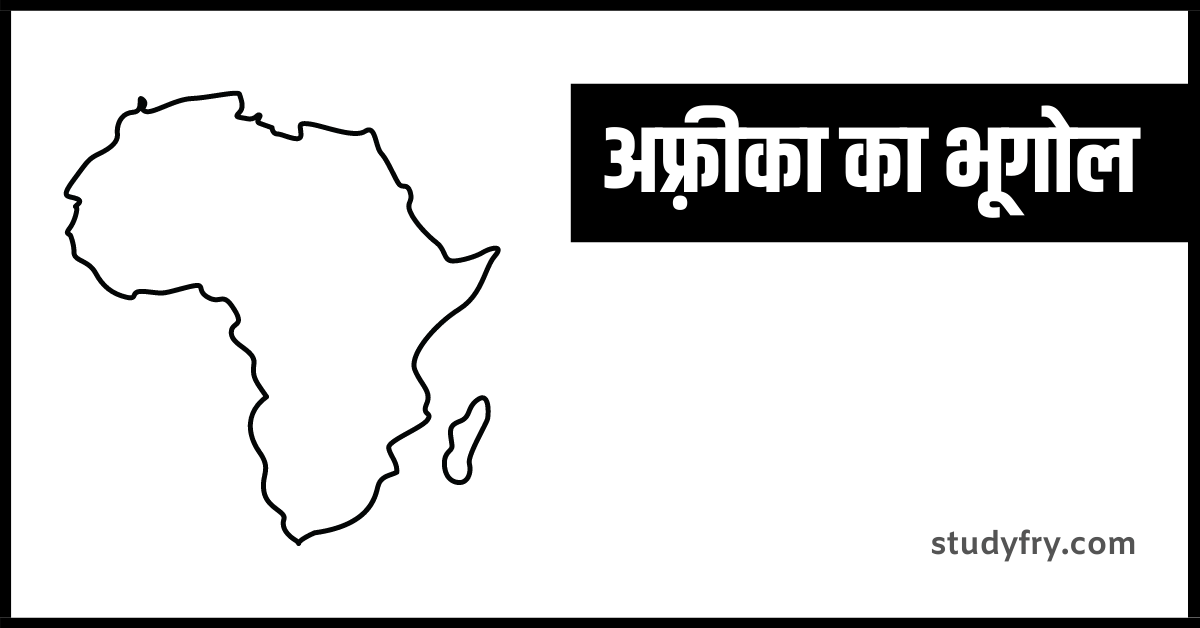 Geography of Africa notes in Hindi for UPSC & PCS