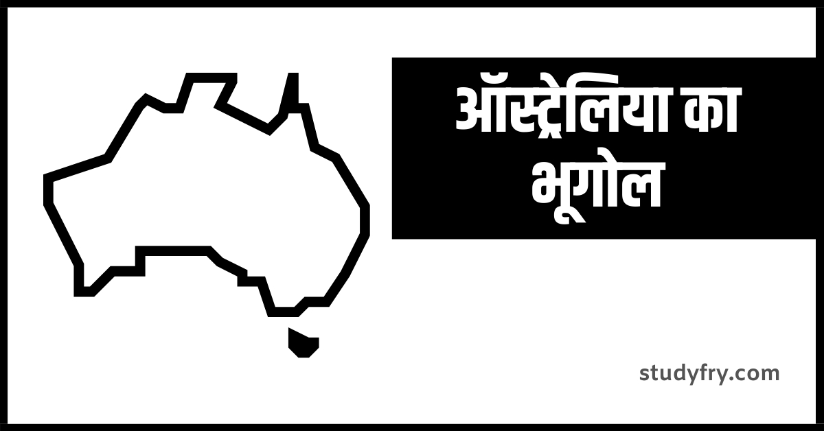 Geography of Australia notes in Hindi for UPSC & PCS