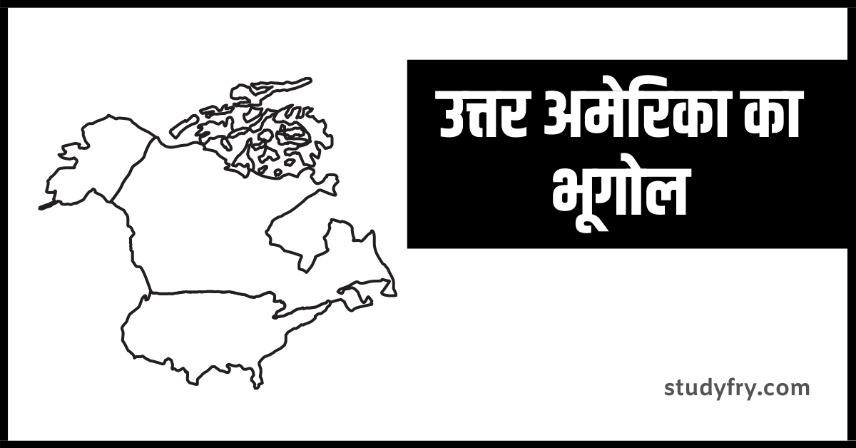 Geography of north America notes in Hindi for UPSC & PCS