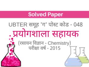 UBTER समूह ग पोस्ट कोड - 048 प्रयोगशाला सहायक (Lab Assistant) - रसायन विज्ञान