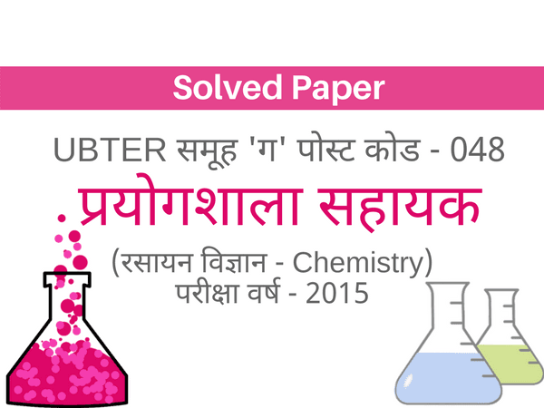 Group C Post Code – 048 (Lab Assistant – Chemistry) Solved paper 2015 with Answer Key