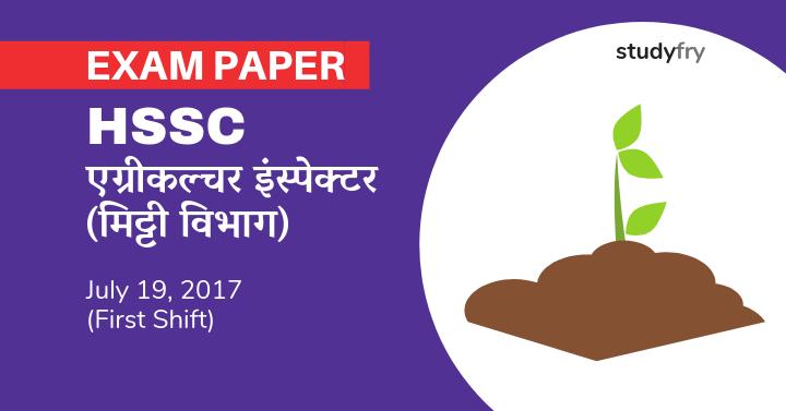 HSSC एग्रीकल्चर इंस्पेक्टर (मिट्टी विभाग) परीक्षा - 2017 (प्रथम पाली)