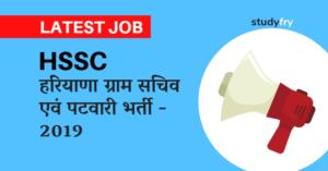 HSSC ग्राम सचिव पटवारी भर्ती 2019
