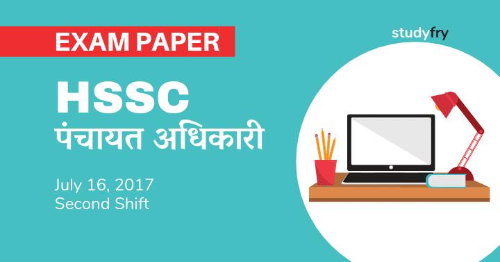 HSSC पंचायत अधिकारीभर्ती परीक्षा - 2017 (Second Shift)