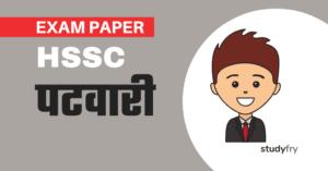 HSSC हरियाणा पटवारी परीक्षा पेपर - 2015