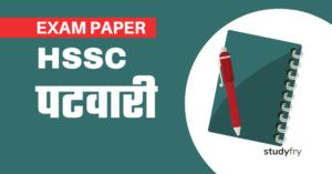 HSSC हरियाणा पटवारी परीक्षा पेपर - 2016