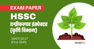 HSSC एग्रीकल्चर इंस्पेक्टर (कृषि विभाग) परीक्षा - 2017 (प्रथम पाली)