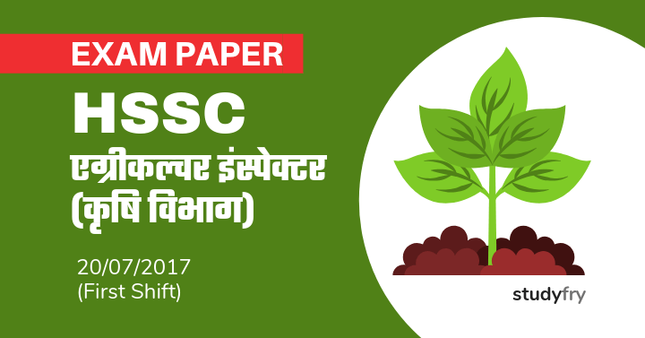 HSSC Agricultural Inspector (Agricultural Department) Exam Paper - 2017 (First shift)