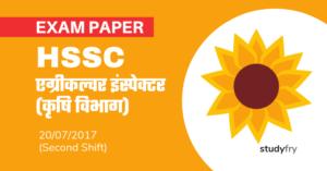 HSSC एग्रीकल्चर इंस्पेक्टर (कृषि विभाग) परीक्षा - 2017 (द्वितीय पाली)