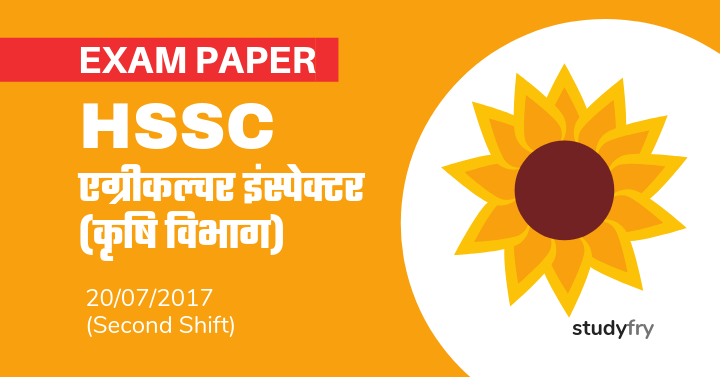 HSSC Agricultural Inspector (Agricultural Department) Exam Paper - 2017 (Second shift)