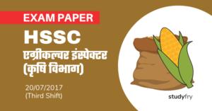 HSSC एग्रीकल्चर इंस्पेक्टर (कृषि विभाग) परीक्षा - 2017 (तृतीय पाली)