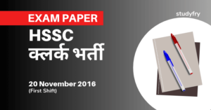 HSSC Clerk question paper 20 nov 2016 (First Shift)