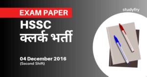 Haryana HSSC Clerk Exam Paper - 4 December 2016 (Second Shift)
