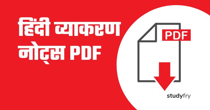 Hindi Grammar PDF - हिंदी व्याकरण नोट्स PDF