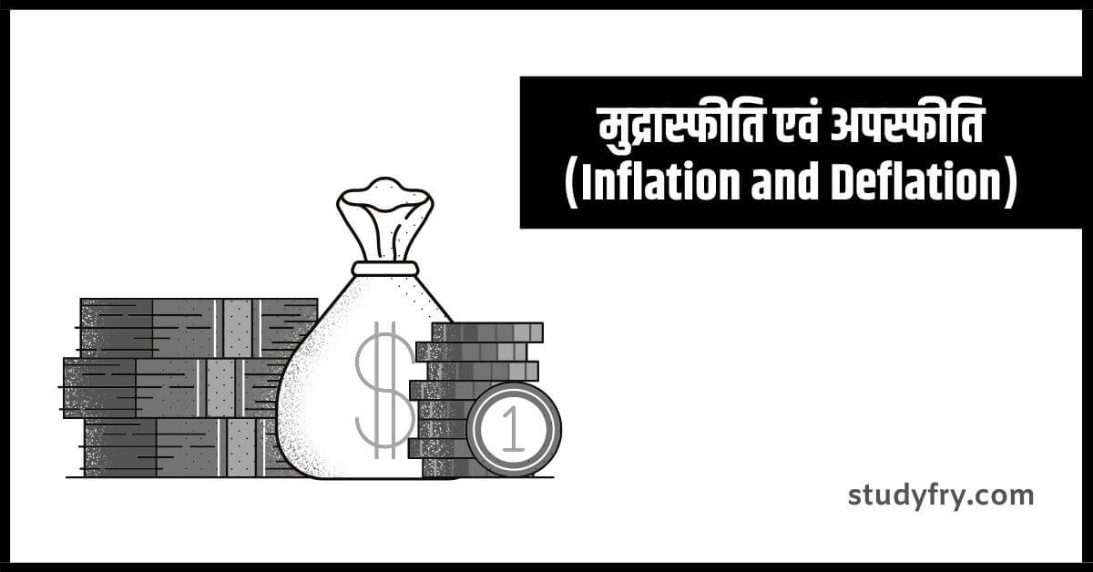 Inflation and Deflation UPSC notes in Hindi