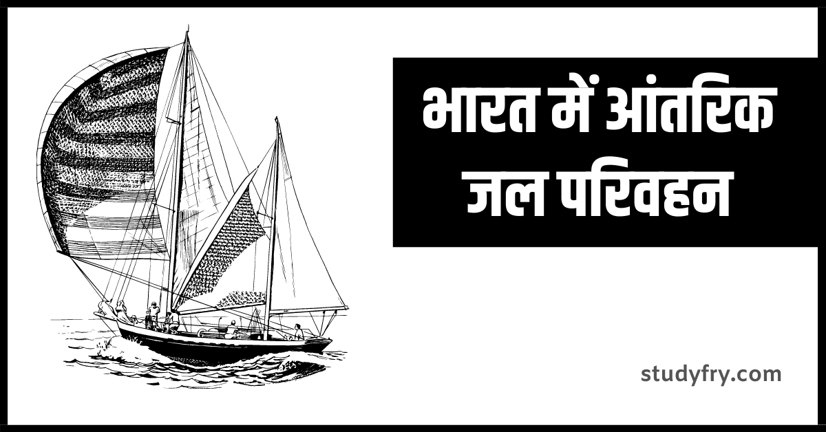 Inland water transport in India UPSC notes in Hindi