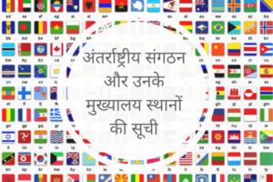 अंतर्राष्ट्रीय संगठन और उनके मुख्यालय स्थानों की सूची