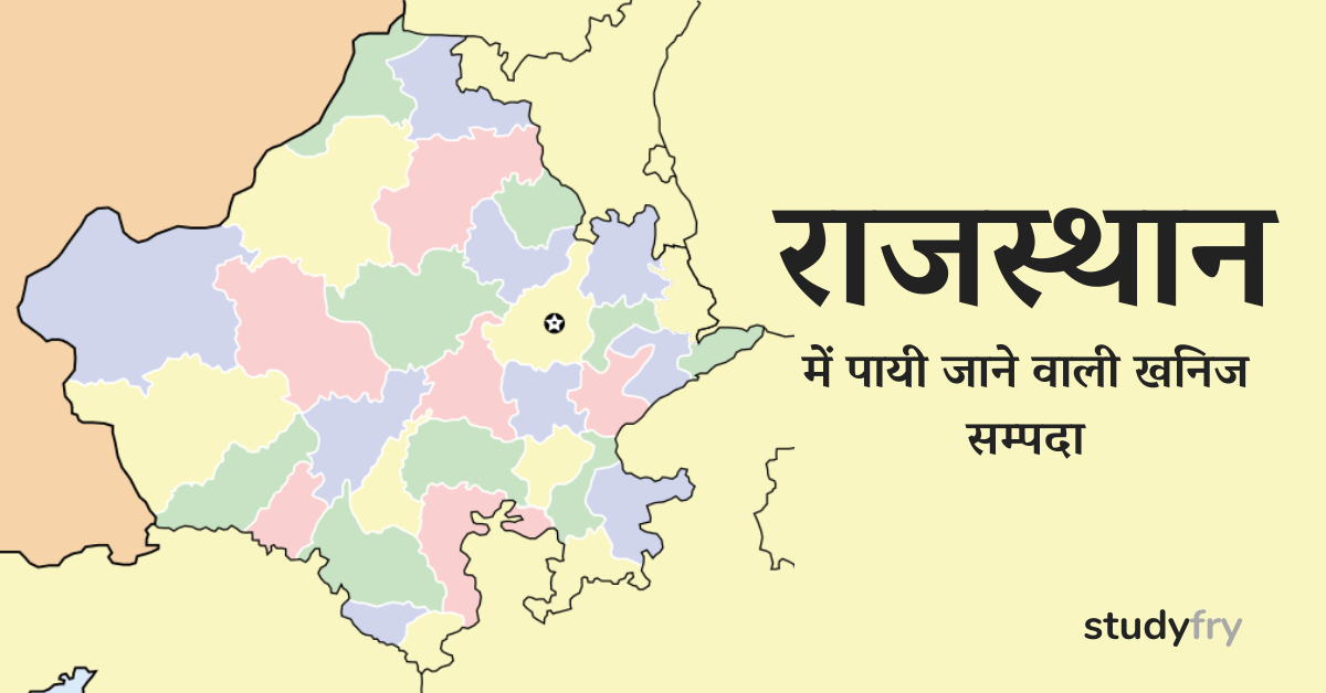 List of minerals found in Rajasthan in Hindi language