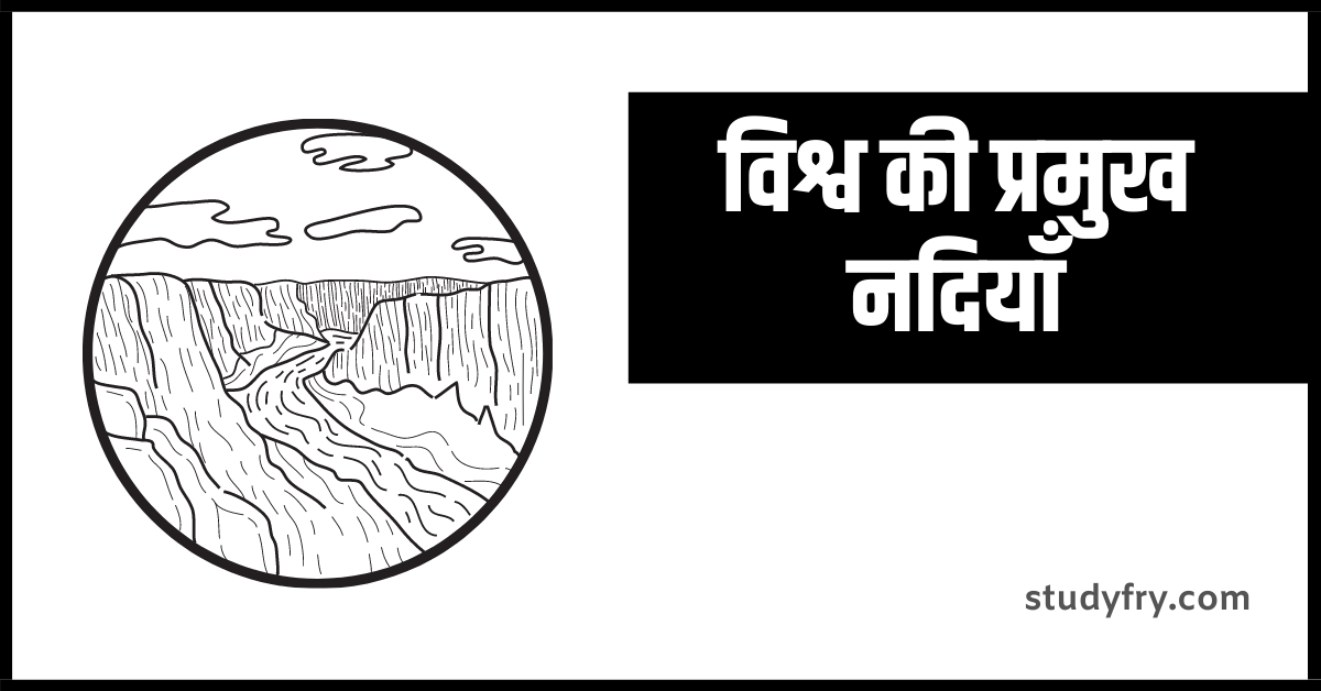 Major rivers of the world notes in Hindi for UPSC & PCS