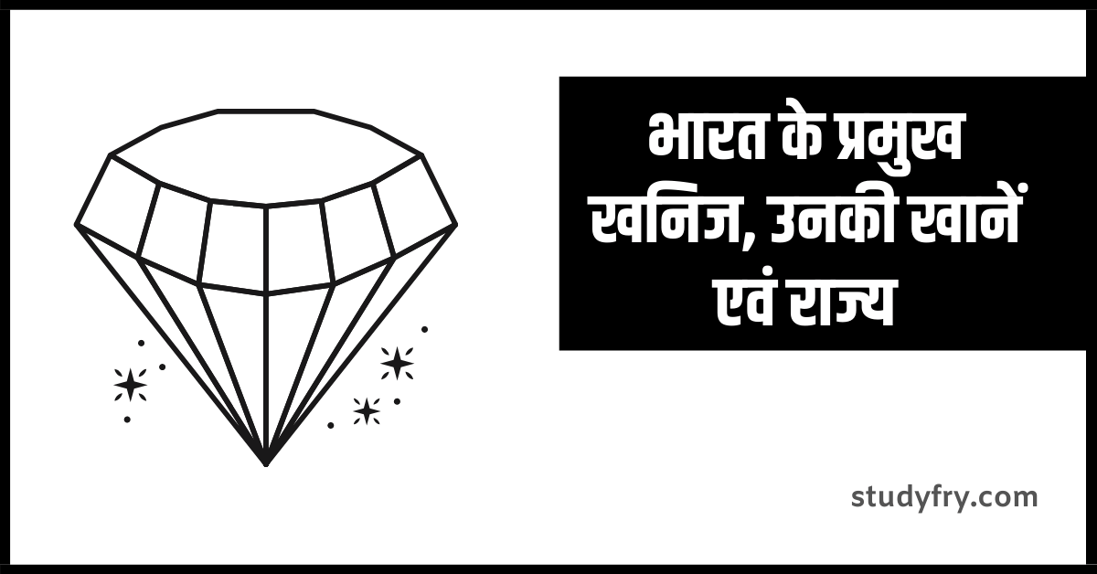 Mineral resources in India upsc notes in Hindi