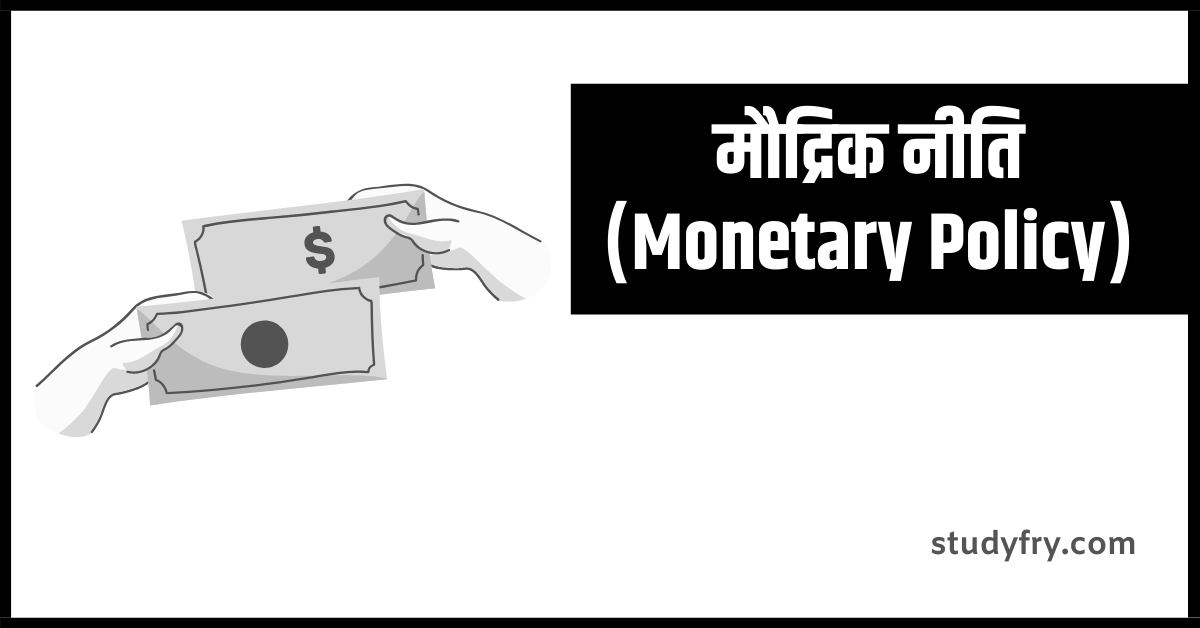Monetary Policy notes in Hindi for UPSC