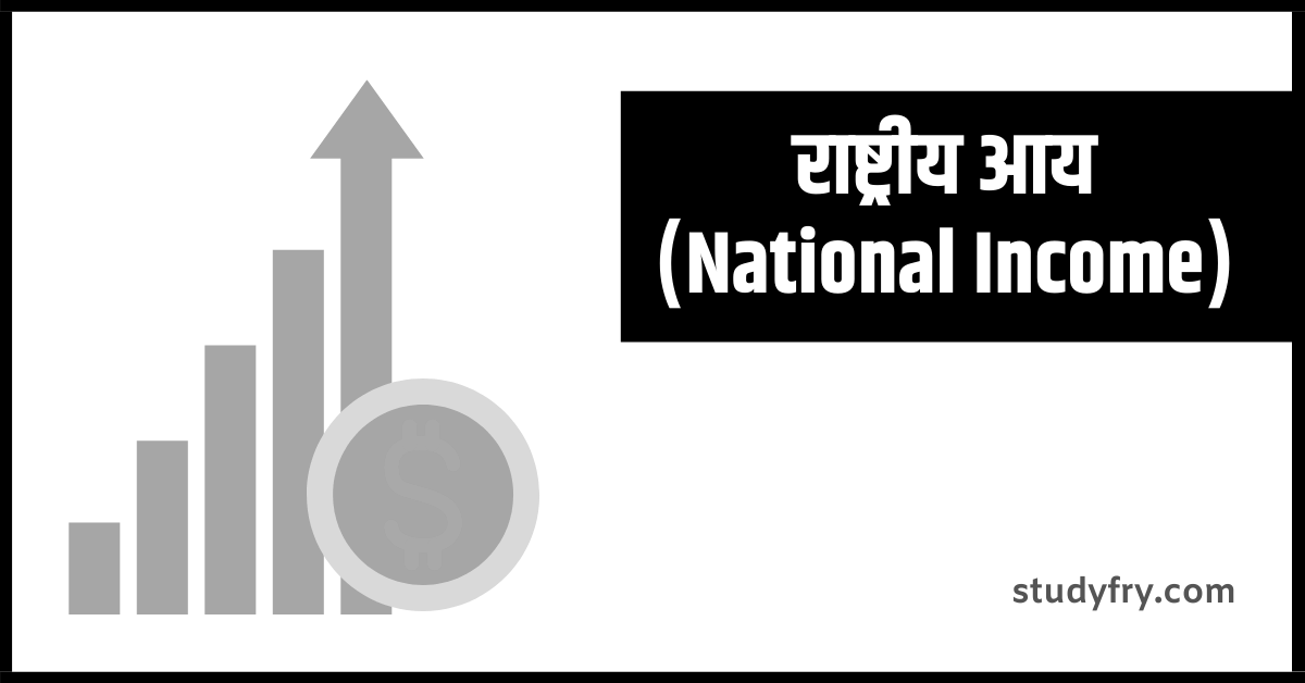 National Income notes in Hindi for UPSC