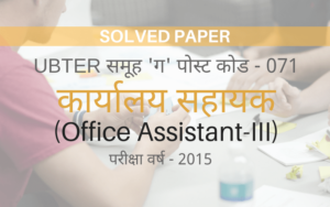 UBTER समूह ग (Group C) Post Code – 071 Office Assistant साल्व्ड पेपर 2015