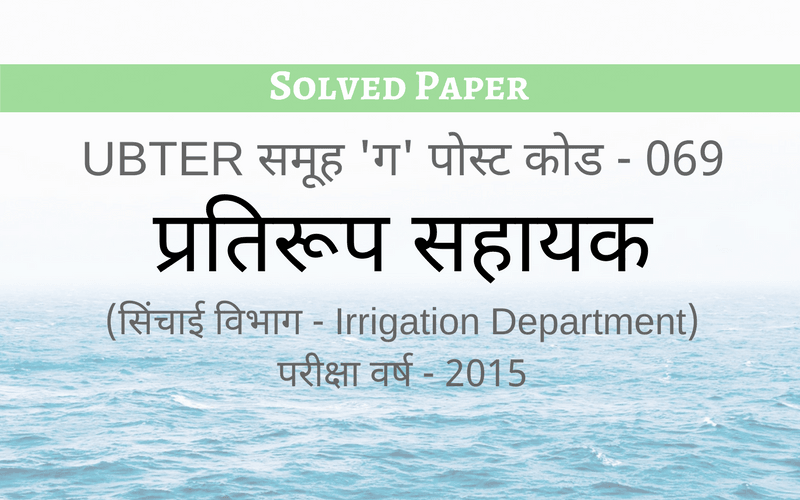 Pratiroop Sahayak Previous Year solved question paper with answer key