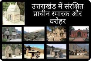 उत्तराखंड में संरक्षित प्राचीन स्मारक और धरोहर - देहरादून मंडल द्वारा