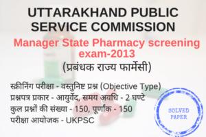प्रबंधक स्टेट फार्मेसी [Manager State Pharmacy] एग्जाम 2013 साल्व्ड पेपर