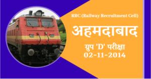RRC अहमदाबाद ग्रुप 'D' परीक्षा 2-11-2014