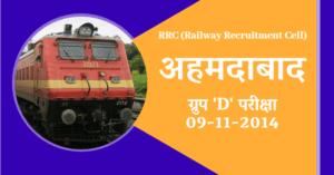 RRC अहमदाबाद ग्रुप 'D' परीक्षा 9-11-2014