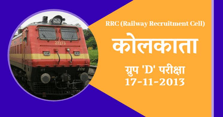 RRC कोलकाता ग्रुप 'D' परीक्षा 17-11-2013