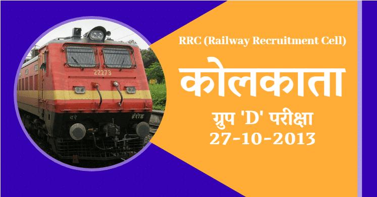 RRC कोलकाता ग्रुप 'D' परीक्षा 27-10-2013