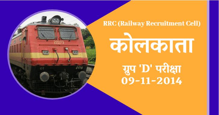 RRC कोलकाता ग्रुप 'D' परीक्षा 9-11-2014