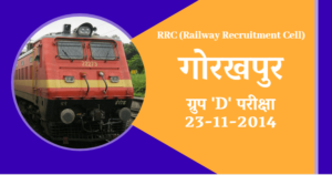 RRC गोरखपुर ग्रुप 'D' परीक्षा 23-11-2014