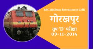 RRC गोरखपुर ग्रुप 'D' परीक्षा 9-11-2014