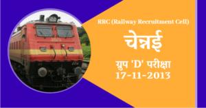 RRC चेन्नई ग्रुप 'D' परीक्षा 17-11-2013