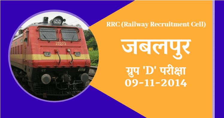 RRC जबलपुर ग्रुप 'D' परीक्षा 9-11-2014