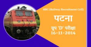 RRC पटना ग्रुप 'D' परीक्षा 16-11-2014