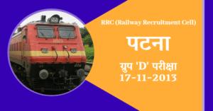 RRC पटना ग्रुप 'D' परीक्षा 17-11-2013 (द्वितीय पाली)