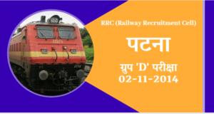 RRC पटना ग्रुप 'D' परीक्षा 2-11-2014